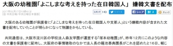news大阪の幼稚園「よこしまな考えを持った在日韓国人」 嫌韓文書を配布