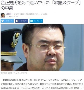 news金正男氏を死に追いやった「暴露スクープ」の中身