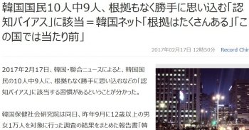 news韓国国民10人中9人、根拠もなく勝手に思い込む「認知バイアス」に該当=韓国ネット「根拠はたくさんある」「この国では当たり前」