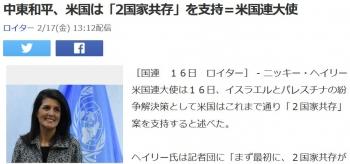 news中東和平、米国は「2国家共存」を支持=米国連大使