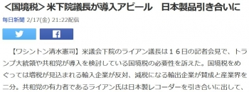 news<国境税>米下院議長が導入アピール 日本製品引き合いに