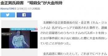 """news金正男氏殺害 """"暗殺女""""が大金所持"""
