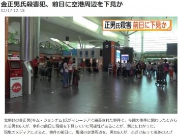 news金正男氏殺害犯、前日に空港周辺を下見か