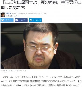 news「ただちに帰国せよ」死の直前、金正男氏に迫った男たち