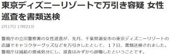 news東京ディズニーリゾートで万引き容疑 女性巡査を書類送検