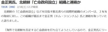 news金正男氏、北朝鮮「亡命政府設立」組織と連絡か