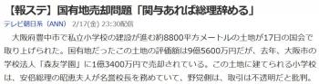 news【報ステ】国有地売却問題「関与あれば総理辞める」
