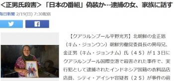 news<正男氏殺害>「日本の番組」偽装か…逮捕の女、家族に話す