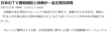 news日本のTV番組撮影と依頼か…金正男氏殺害