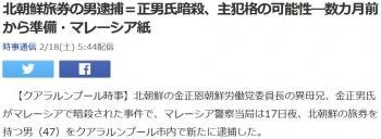 news北朝鮮旅券の男逮捕=正男氏暗殺、主犯格の可能性―数カ月前から準備・マレーシア紙