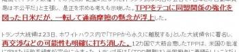 tokトランプ氏、TPP「永久に離脱」 大統領令に署名