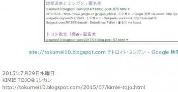 tokKIMIE TOJO@ミシガン