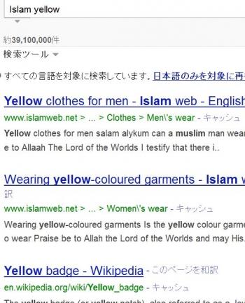 seaIslam yellow