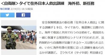 news<自衛隊>タイで在外日本人救出訓練 海外初、新任務