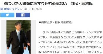 news「傷ついた大統領に塩すり込む必要ない」自民・高村氏