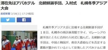 news滞在先はアパホテル 北朝鮮選手団、入村式 札幌冬季アジア大会