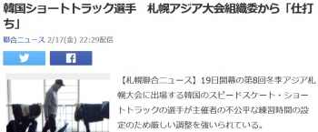 news韓国ショートトラック選手 札幌アジア大会組織委から「仕打ち」
