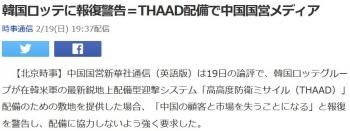 news韓国ロッテに報復警告=THAAD配備で中国国営メディア