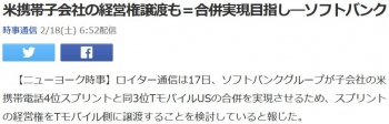 news米携帯子会社の経営権譲渡も=合併実現目指し―ソフトバンク