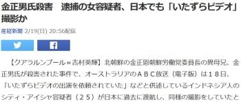 news金正男氏殺害 逮捕の女容疑者、日本でも「いたずらビデオ」撮影か