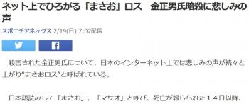 newsネット上でひろがる「まさお」ロス 金正男氏暗殺に悲しみの声