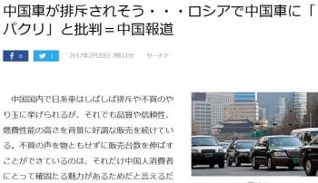 news中国車が排斥されそう・・・ロシアで中国車に「パクリ」と批判=中国報道