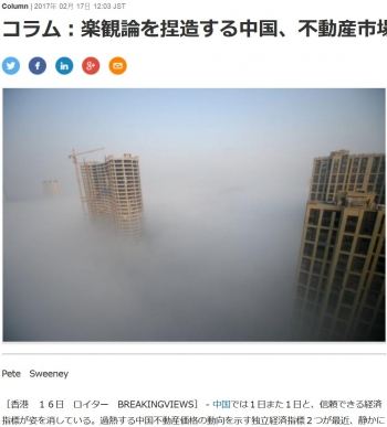 newsコラム:楽観論を捏造する中国、不動産市場の過熱ぶり隠ぺい
