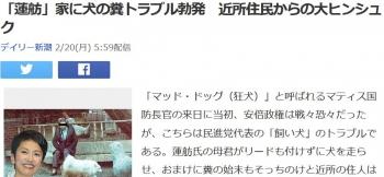 news「蓮舫」家に犬の糞トラブル勃発 近所住民からの大ヒンシュク
