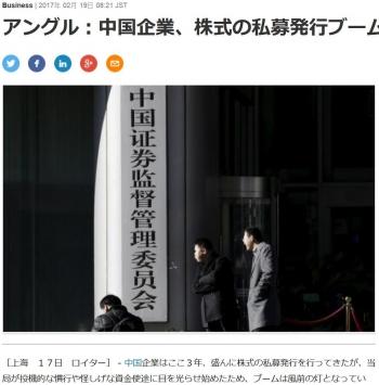 newsアングル:中国企業、株式の私募発行ブームは風前の灯