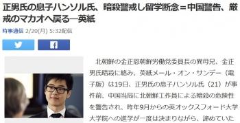 news正男氏の息子ハンソル氏、暗殺警戒し留学断念=中国警告、厳戒のマカオへ戻る―英紙