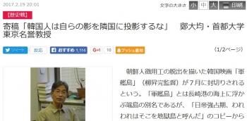 news寄稿「韓国人は自らの影を隣国に投影するな」 鄭大均・首都大学東京名誉教授