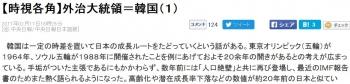 news【時視各角】外治大統領=韓国(1)