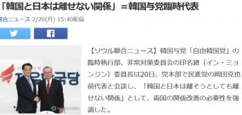 news「韓国と日本は離せない関係」=韓国与党臨時代表