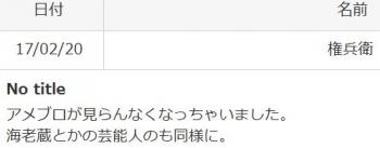 権兵衛290220