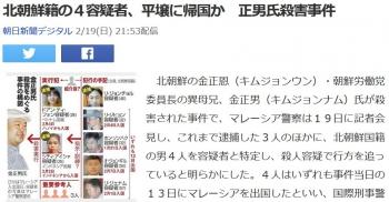 news北朝鮮籍の4容疑者、平壌に帰国か 正男氏殺害事件