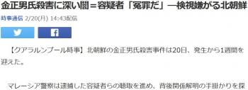 news金正男氏殺害に深い闇=容疑者「冤罪だ」―検視嫌がる北朝鮮