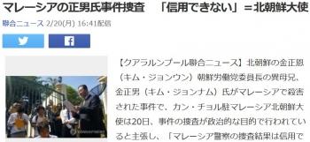 newsマレーシアの正男氏事件捜査 「信用できない」=北朝鮮大使