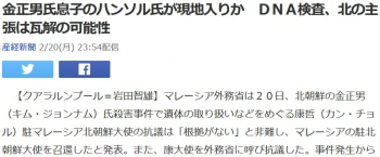 news金正男氏息子のハンソル氏が現地入りか DNA検査、北の主張は瓦解の可能性