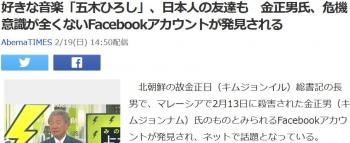 news好きな音楽「五木ひろし」、日本人の友達も 金正男氏、危機意識が全くないFacebookアカウントが発見される