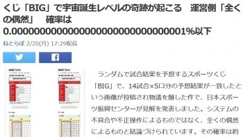 newsくじ「BIG」で宇宙誕生レベルの奇跡が起こる 運営側「全くの偶然」 確率は0.0000000000000000000000000000001%以下