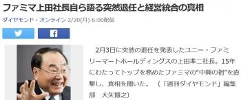 newsファミマ上田社長自ら語る突然退任と経営統合の真相