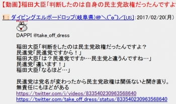 2chan【動画】稲田大臣「判断したのは自身の民主党政権だったんですよ」 民進議員「民進党ですから」 稲田「は」