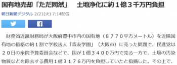news国有地売却「ただ同然」 土地浄化に約1億3千万円負担