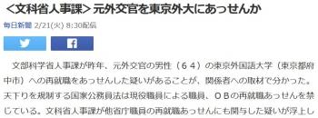 news<文科省人事課>元外交官を東京外大にあっせんか