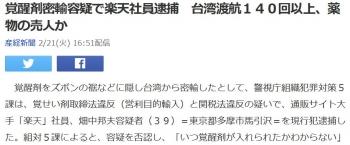 news覚醒剤密輸容疑で楽天社員逮捕 台湾渡航140回以上、薬物の売人か