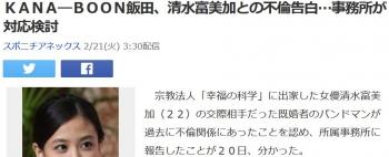 newsKANA―BOON飯田、清水富美加との不倫告白…事務所が対応検討