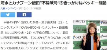 "news清水とカナブーン飯田""不倫破局""のきっかけはベッキー騒動"