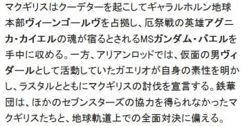 wiki機動戦士ガンダム 鉄血のオルフェンズ