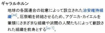 wiki機動戦士ガンダム 鉄血のオルフェンズ2