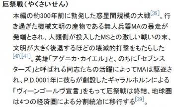 wiki機動戦士ガンダム 鉄血のオルフェンズ3